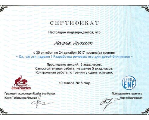Certificat Formation en ligne - FormaRusse