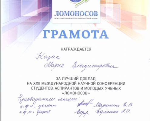 Certificat Mariia Lacoste - Lauréate Conférence Université d'Etat de Moscou - FormaRusse
