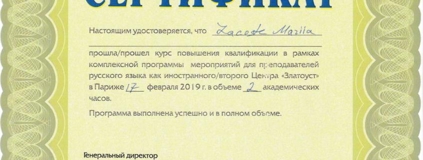 Certificat de participation à la conférence pour les professeurs de russe langue étrangère - Centre Zlatoust